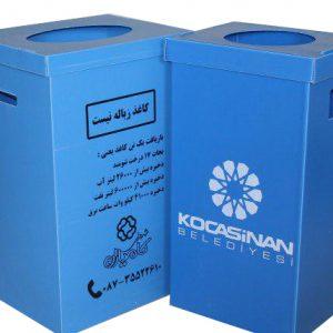 سطل بازیافت کاغذ